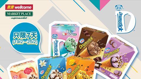 【雪糕優惠】超市一連7日雀巢雪糕優惠 $50/2盒甜筒!奶蓋芝士桃茶味/雲呢拿味/香芋味