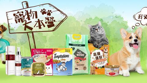 【網購優惠】百佳網店寵物用品/食品大減價 狗糧/貓糧/貓砂/零食$6.9起