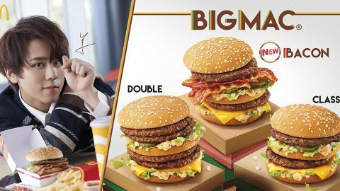 【麥當勞優惠】麥當勞全新煙肉巨無霸Big Mac Bacon 新巨無霸急口令+人氣偶像姜濤「姜B餐」登場