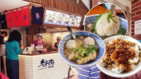 【九龍城美食】台灣60年老字號「老阿伯胖魷焿」登陸九龍城 手工製魷魚羹/古早味油蔥飯