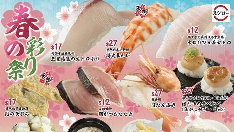 【壽司郎香港】Sushiro壽司郎期間限定最新11款新品 厚切長鰭吞拿魚腩/油甘魚腩/炙燒帶子$12起