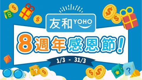 【網購優惠】友和YOHO 8週年感恩節大減價$8起 $1888買iPhone 12/Switch/Dyson