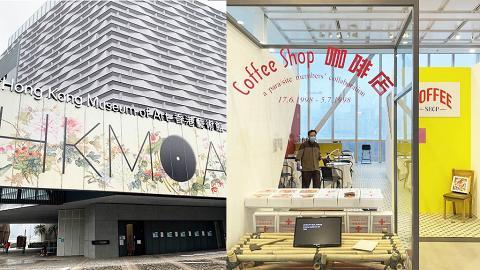 【尖沙咀好去處】香港藝術館重開首大型懷舊展開幕!復刻咖啡店/垂直麥田/245度循環影院