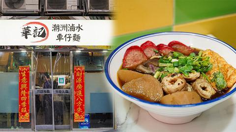 【太子美食】太子人氣足料車仔麵店 日賣400碗!秘製潮州滷水汁/香酥原隻炸蝦餅