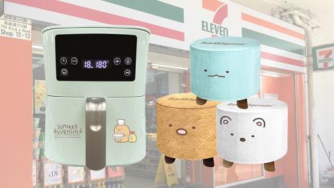 【便利店新品】角落小夥伴全新5款家品登陸7仔預購站 可愛實用氣炸鍋/迷你凳/電熱水壺