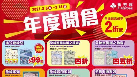 【開倉優惠】5大名牌/電器限時開倉優惠 Tory Burch/雅芳婷/豐澤減價低至15折