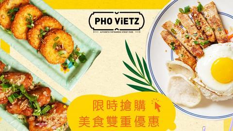 【沙田美食】越南餐廳越好推2大飲食優惠75折起 優惠價歎逾60款越式美食/2人餐