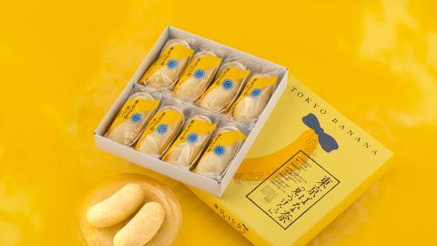 日本必買手信香蕉蛋糕TokyoBanana期間限定店抵港 皇牌經典香蕉蛋糕+人氣鎌倉銘菓同步登場