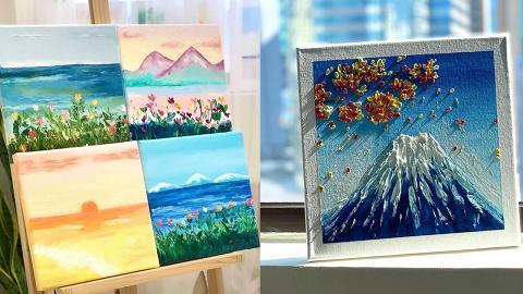 【觀塘好去處】觀塘油畫體驗工作坊二人同行獨家優惠!專人教用油彩畫出富士山/日本鳥居/花海
