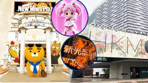 【3月展覽】精選全香港15大最新展覽好去處!香港藝術館/大館/K11/海港城
