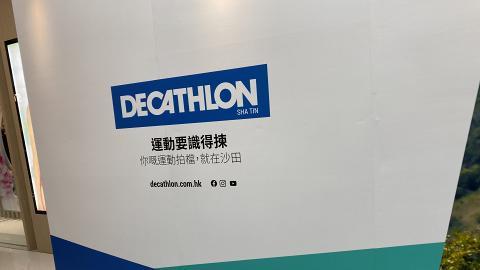 迪卡儂DECATHLON宣布進駐沙田! 新界連開2間新分店