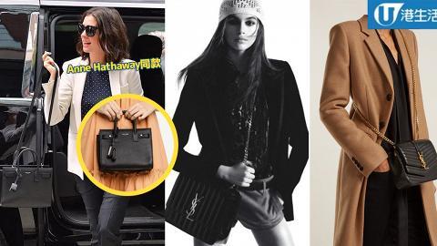 【網購優惠】YSL手袋激減最多一萬二!精選5款抵買側背包低至55折