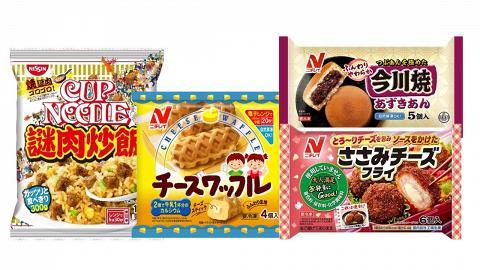 大昌食品新推出日本懶人即食/氣炸鍋小食系列 極上炸豬扒/日式芝士炸雞/大阪燒/芝士窩夫$34起