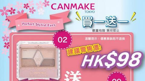 【減價優惠】CANMAKE限時激抵優惠 眼影盤買1送1/$99美妝福袋