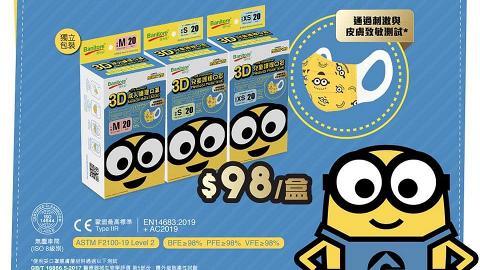 【香港口罩】迷你兵團Minions口罩新登場 3D立體剪裁!百佳/網店有售 (附購買連結)