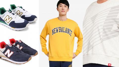 【網購優惠】New Balance減價優惠低至4折!男女裝波鞋/拖鞋/運動衫再額外6折