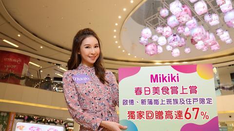 【商場優惠】新蒲崗Mikiki商場推3大餐廳美食優惠 指定餐廳85折/送$100贈券