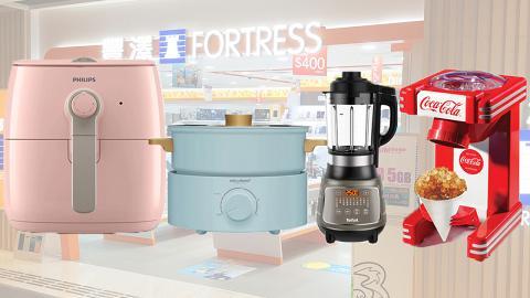 【減價優惠】豐澤復活節廚具減價低至61折 Philips氣炸鍋/攪拌器/多功能鍋/可口可樂復古刨冰機