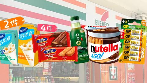 7-11便利店最新一口價$10快閃優惠 超過25款指定貨品!點心/飯糰/甜品/零食/日用品