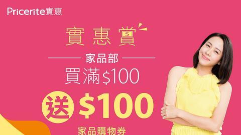【減價優惠】Pricerite實惠買$100送$100 傢私/家品/家電限時優惠低至半價