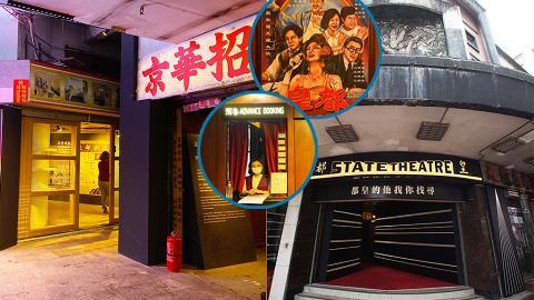 【北角好去處】皇都戲院歷史體驗館開幕!展出百件收藏/舊式售票處/小上海懷舊場景