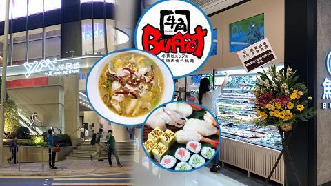觀塘裕民坊新商場進駐近30間餐廳名單一覽 多間裕民坊小店回歸!牛角燒肉/十二味/德美壽司進駐