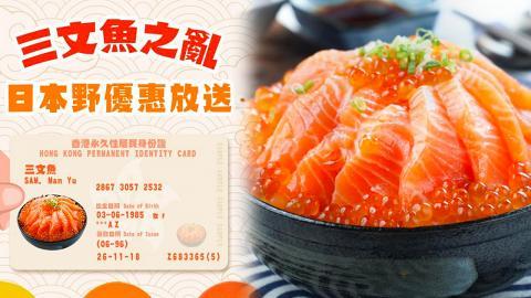 【飲食優惠】銅鑼灣「日本野」推出三文魚同名優惠 姓名與三文魚同音即送免費午餐或晚餐!
