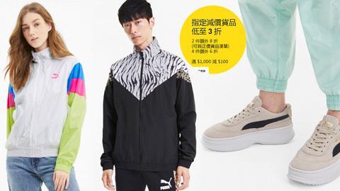 【網購優惠】PUMA香港官網減價低至3折!男女運動服裝/波鞋買2件再8折