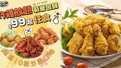 【旺角美食】NeNe Chicken炸雞放題優惠回歸 最平$99!任食過10款口味+4人行送芝士火鍋/泡菜炒飯