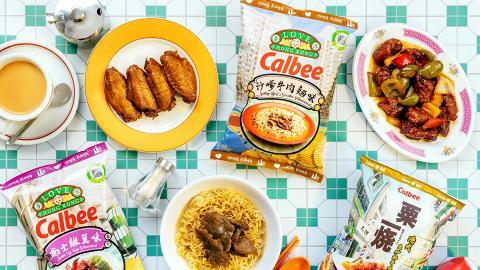 卡樂B港式地道口味系列新登場 沙嗲牛肉麵味/瑞士雞翼味薯片+生炒排骨味粟一燒