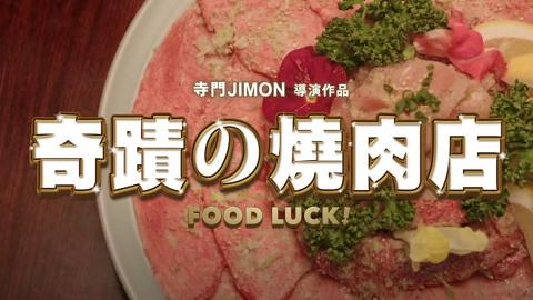 牛角聯乘《奇蹟的燒肉店》推出期間限定Menu 神還原電影4款美食!燒肉刨冰/美味神之肉