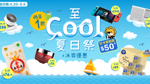 【網購優惠】3大電器店夏日限時優惠 低至1折!超平價$23入手風扇 Dyson/Panasonic/日立