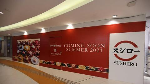 【壽司郎將軍澳】Sushiro壽司郎即將進駐將軍澳! 全新坑口店預計今年8至9月開幕