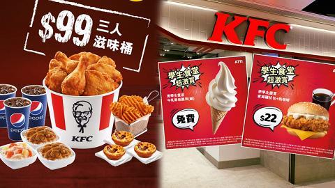 【KFC優惠券2021】最新4月KFC電子優惠券+學生優惠 快閃$99三人桶餐/手機app折扣/外賣優惠碼