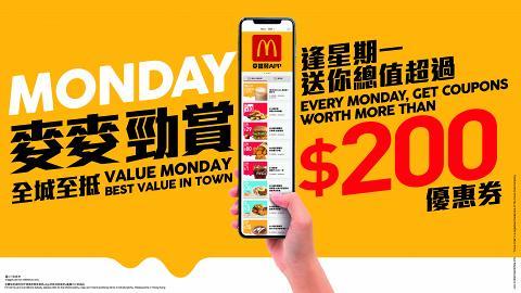 【麥當勞優惠2021】麥當勞app 4月最新優惠券 早餐減$3/$19四重芝士孖堡配中汽水