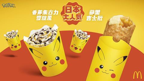 麥當勞飯TASTIC強勢回歸!全新Pikachu聯乘香蕉朱古力麥旋風/蘋果吉士批/白桃特飲登場!
