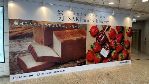 【銅鑼灣美食】日本人氣生吐司店SAKImoto bakery即將進駐銅鑼灣  歎招牌生吐司+15款自家製果醬