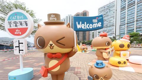荃灣海濱新打卡位 超巨癲噹開心村