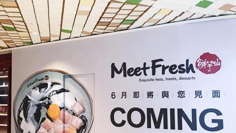 【深水埗美食】連鎖芋圓甜品店鮮芋仙進駐深水埗 鮮芋仙香港第8間分店預計6月開幕