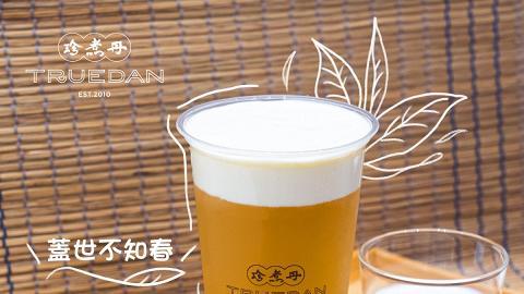 【茶飲優惠】珍煮丹限時減價優惠 第2杯半價兼送現金券
