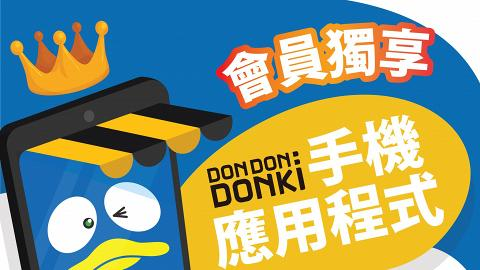 【DONKI優惠】DON DON DONKI最新5月優惠低至46折 食品/零食/美妝/家品$8起