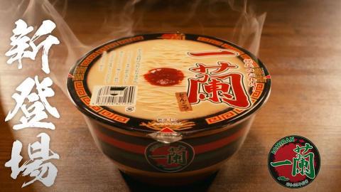 【一蘭拉麵】一蘭拉麵杯麵5月登陸香港 4分鐘即食超方便!超香濃豬骨湯+經典秘製辣醬