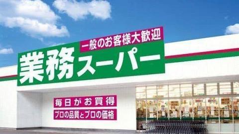 【大埔好去處】日本業務超市登陸香港!選址大埔 全店貨品日本直送