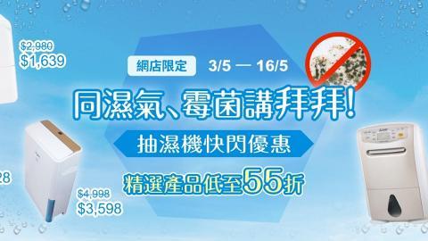 【網購優惠】3大電器店抽濕機快閃優惠 低至5折!最平$500入手 Panasonic/德國寳/惠而浦