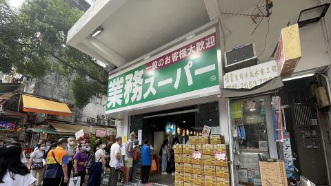 2層高業務超市大埔開業 一招分辨日本業務直送產品