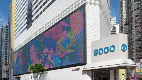 【SOGO感謝祭2021】SOGO Thankful Week護膚品減價4折起 Estée Lauder/Clarins/Lancôme/SK-II