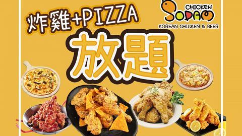 【炸雞放題2021】銅鑼灣Sodam Chicken$98炸雞放題 任食芫荽炸雞及多款口味炸雞+Pizza