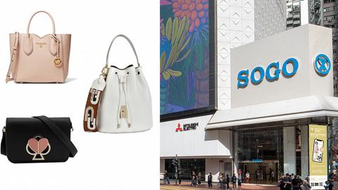 【SOGO感謝祭2021】Sogo Thankful Week名牌手袋激減 Tory Burch/Cocah/Furla