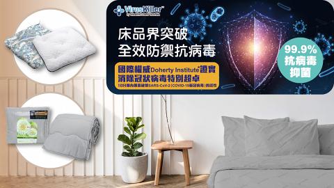 陪你安心防疫 VirusKiller防疫抗病毒系列給家人周全保護