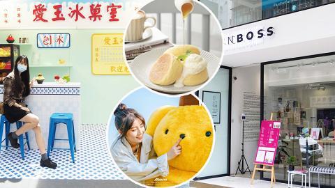 【香港周圍遊】本周10大最新開幕好去處懶人包!4大市集/打卡展覽/全新商場+cafe開幕!